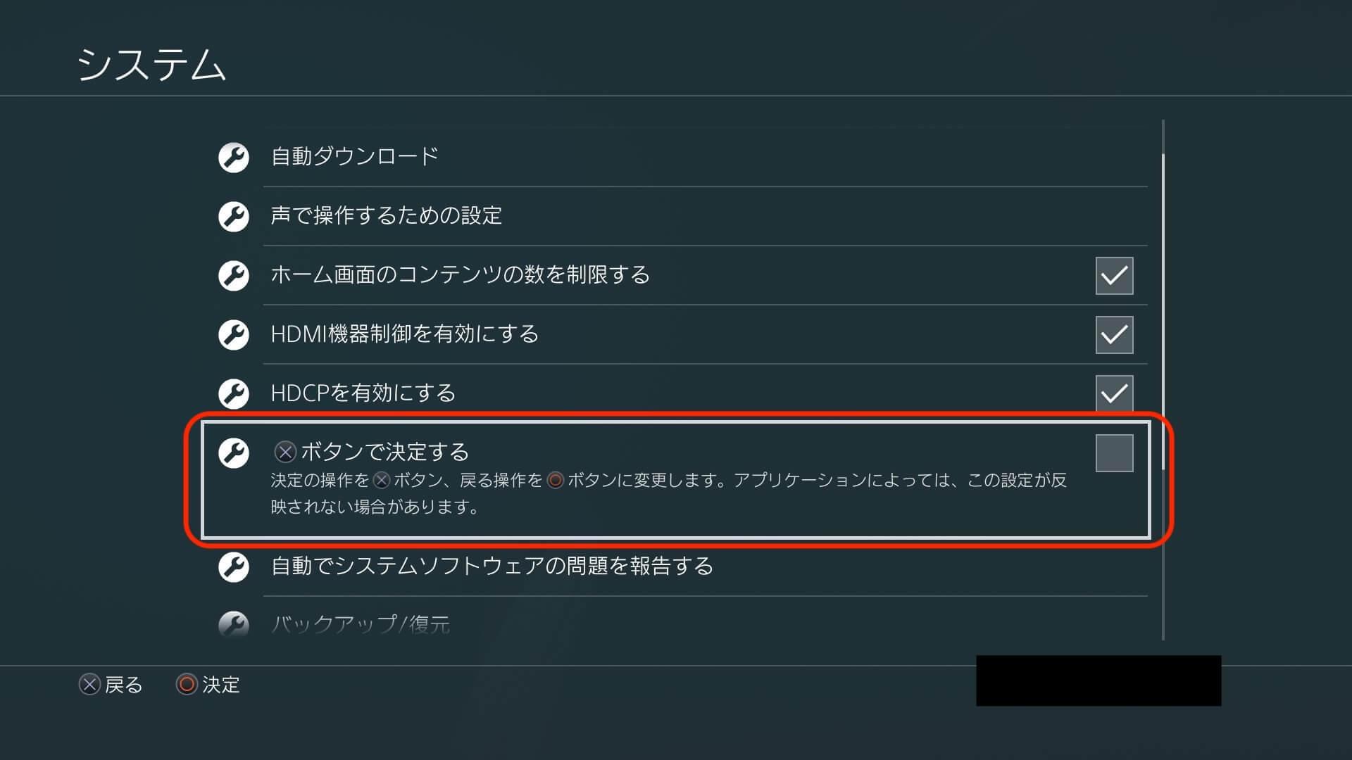 7 29 - 【PS5】「×ボタンで決定、○ボタンでキャンセル」  がPS5のスタンダードになるらしい