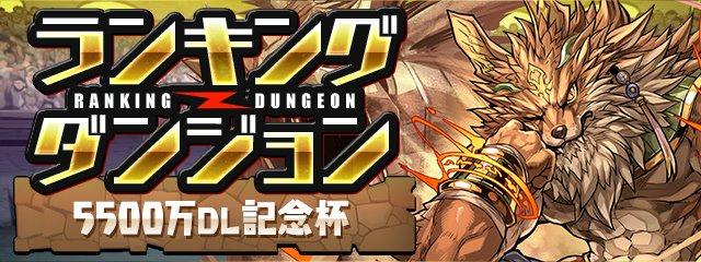 8 14 - 【爆笑】パズドラさん、敵が超根性から80万ダメージ