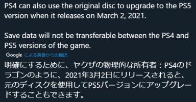 8 4 384x200 - セガ「PS4のセーブデータをPS5に送ることは出来ません」