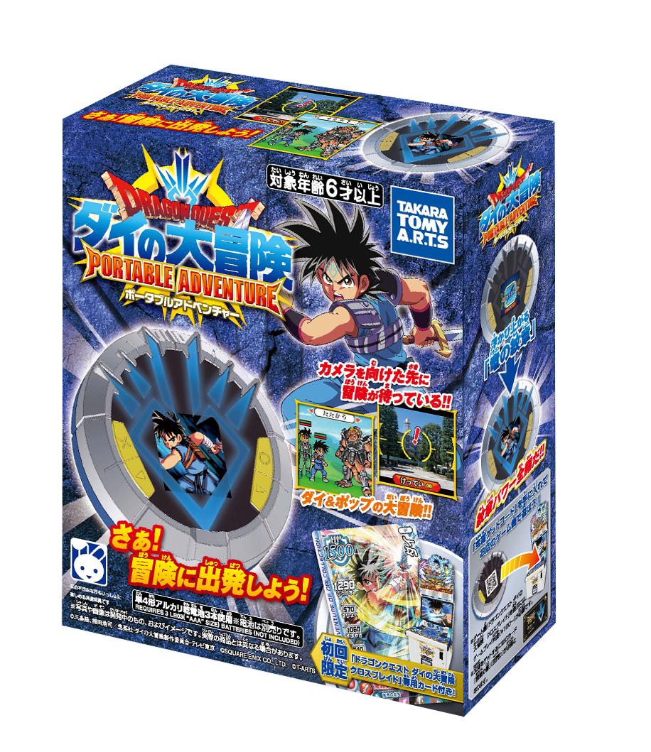 EhR8h HU4AAamkw - 【速報】『ダイの大冒険』の携帯ゲーム機が発売決定!