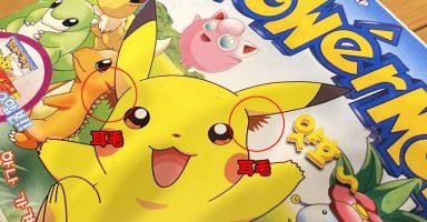 Powermon04 384x200 - 【動画】ポケモンをパクった韓国の『パワモン』というゲームが激ヤバ ピカチュウから耳毛というセンス