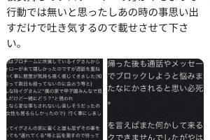 ZA23CDj 300x200 - 【速報】スプラトゥーンのプロゲーマーが女子中学生レイプ疑惑で契約解除!警察も捜査へ!