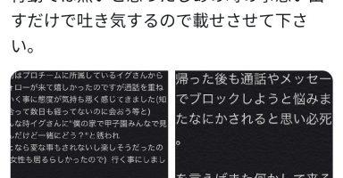 ZA23CDj 384x200 - 【速報】スプラトゥーンのプロゲーマーが女子中学生レイプ疑惑で契約解除!警察も捜査へ!