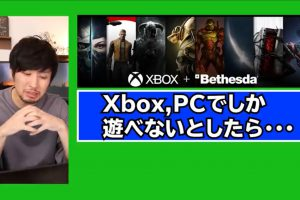ZTkUFoR 300x200 - けいじチャンネル「Fallout、TESがもしXbox独占になっても日本にはぶっちゃけ影響ない」