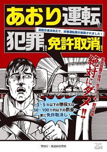 cNjB8Kt - 福島県田村警察署が「全国交通安全運動」イメージキャラクターに『ストリートファイター』を採用。ゲームも運転も他人を煽っちゃダメ