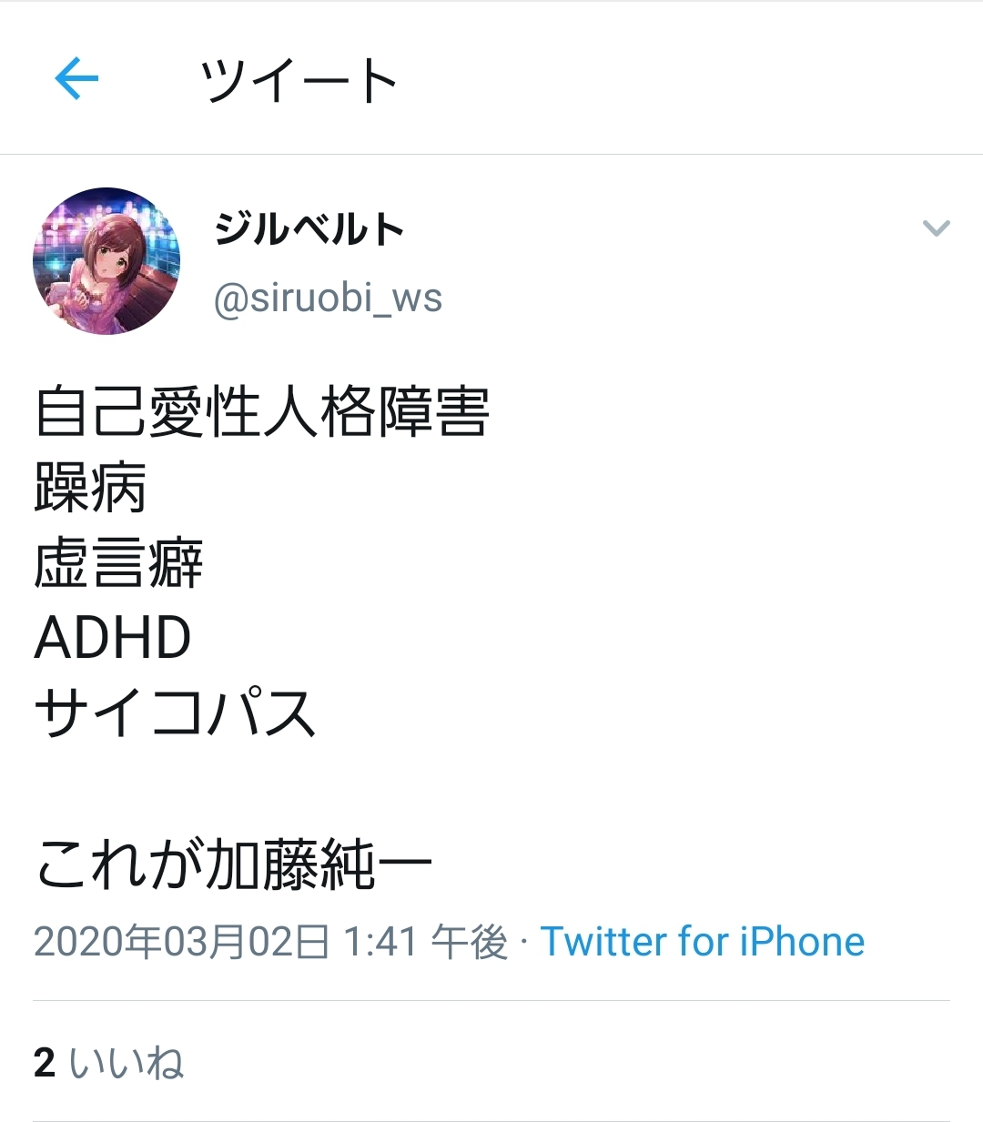 fFwP69O - 【悲報】加藤鈍一さん、食事会ドタキャンから怒涛の11時間連続配信