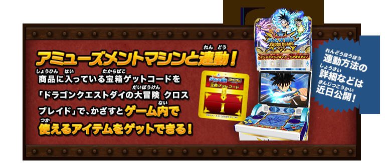 item01 bnr1 - 【速報】『ダイの大冒険』の携帯ゲーム機が発売決定!