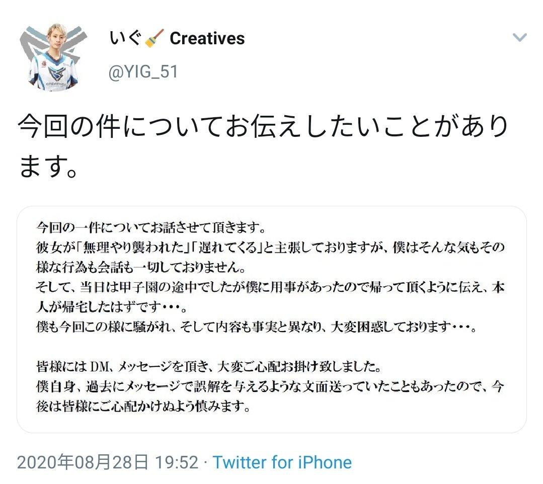 kkl8R6s - 【速報】スプラトゥーンのプロゲーマーが女子中学生レイプ疑惑で契約解除!警察も捜査へ!