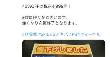 vb6vPOB 384x200 - 【発売1週間】ゲオ「アベンジャーズ、更に値下げ!新品43%OFF!!」