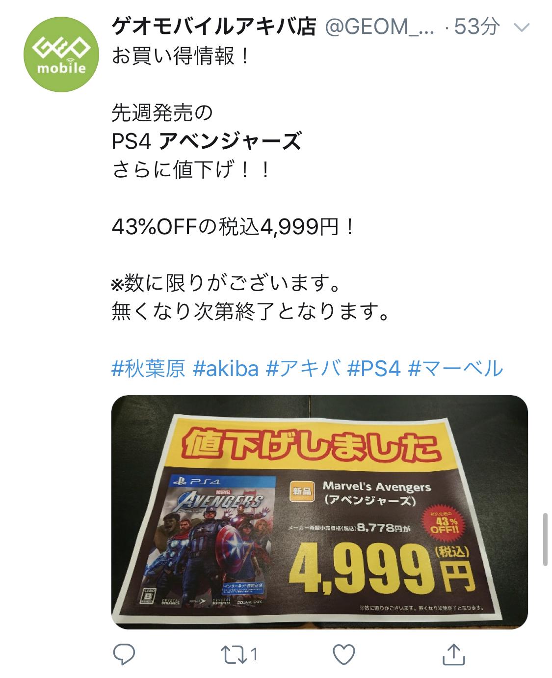 vb6vPOB - 【発売1週間】ゲオ「アベンジャーズ、更に値下げ!新品43%OFF!!」