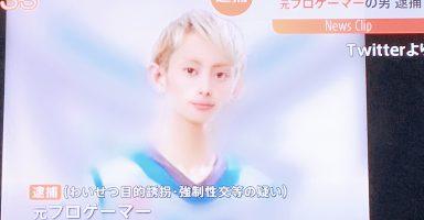 1 11 384x200 - 【悲報】プロゲーマーさん 女子中学生をレイプして逮捕