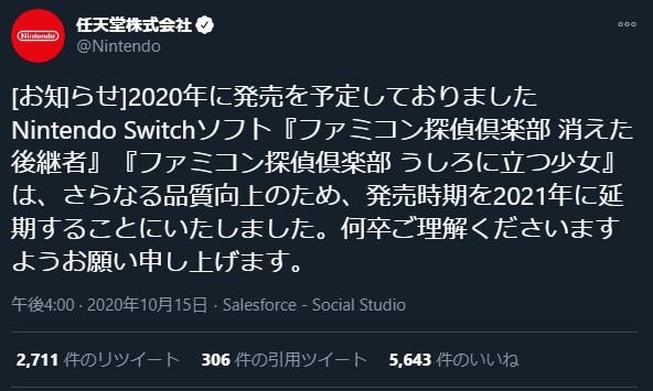 1 2 - 【Switch】『ファミコン探偵倶楽部 消えた後継者』『ファミコン探偵倶楽部 うしろに立つ少女』の2作品がいずれも発売延期になるwwwww