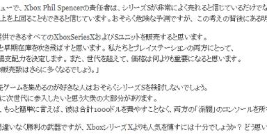 1 3 384x200 - 【フィル・スペンサー】XboxシリーズSはXboxシリーズXよりも多く売れると考えています