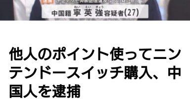 1602529237 384x200 - 【千葉】ビックカメラアプリ不正利用か=他人のポイントでゲーム機購入、中国籍男逮捕