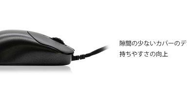 4 1 384x200 - 伝説のFPSプロゲーマーが開発した光らないゲーミングマウス、販売開始6分で完売