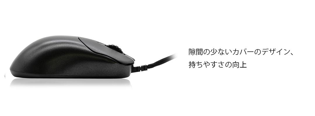 4 1 - 伝説のFPSプロゲーマーが開発した光らないゲーミングマウス、販売開始6分で完売