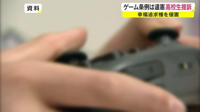 4 - ネット・ゲーム条例は幸福追求権を侵害しているとして高松の高校生が県に対し損害賠償を求める訴え