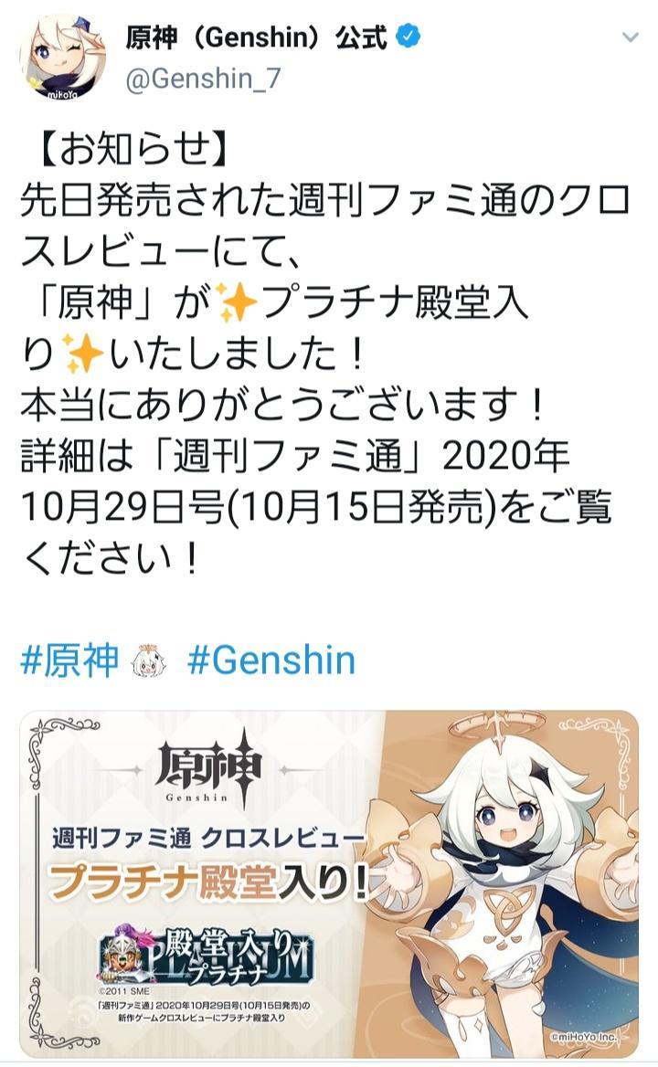 4IJwpu8 - 【朗報】ファミ通さん、原神をプラチナ殿堂入りに決定!