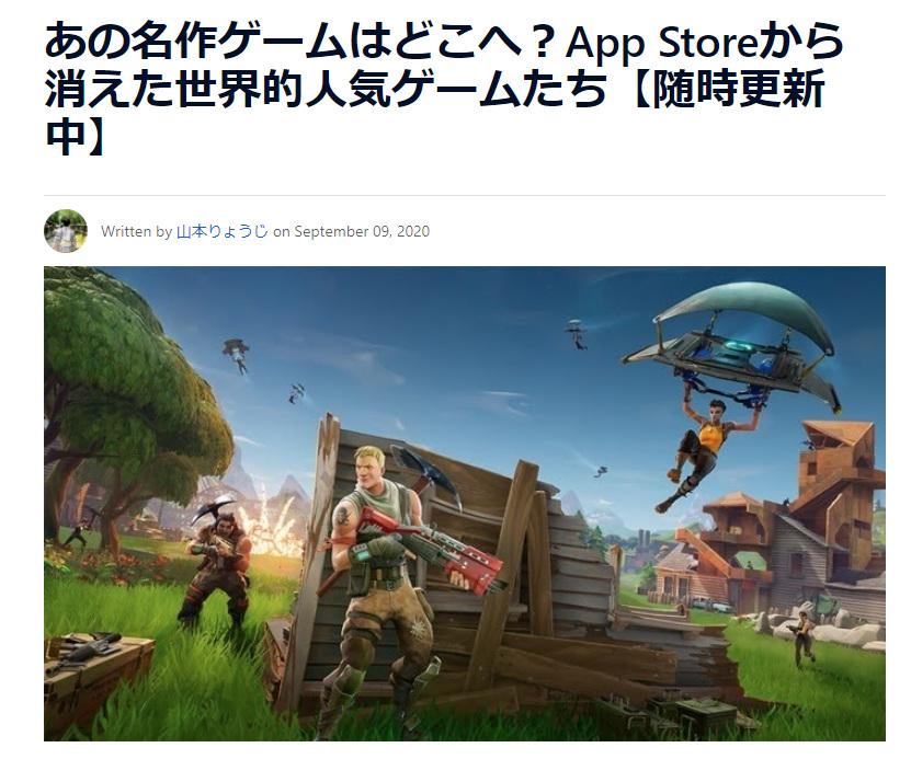 AppStore del - AppStoreから消えてしまったゲーム わけアリゲームから人気ゲームまで