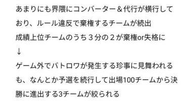 EkkvdLVVcAAMihn 384x200 - 【APEX】ソニーが主催した賞金100万円の大会 チームの殆どが規約違反で棄権に