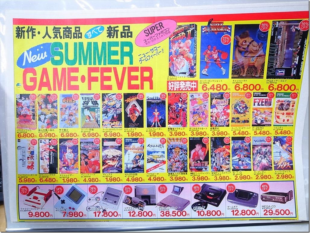 R0011881 thumb - 超特価980円、ゲームの大安売りってなくなったよね