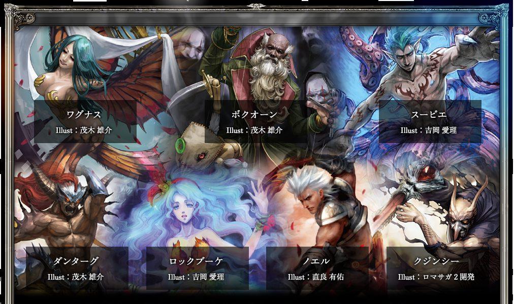img collaboration character r saga2 - 【悲報】ロマサガのソシャゲ、炎上