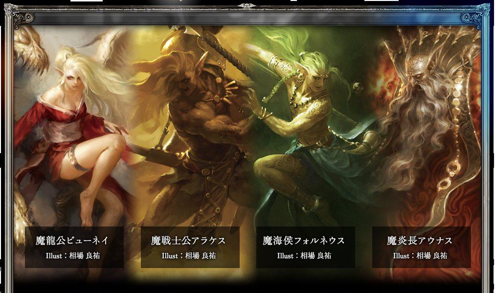img collaboration character r saga3 - 【悲報】ロマサガのソシャゲ、炎上