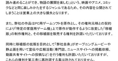 l dy hu 01 384x200 - 【人生】「ノベルゲームは実況控えて」、「CLANNAD」移植版の販売元が呼び掛け。ストーリーを公開されると営業上の損失に