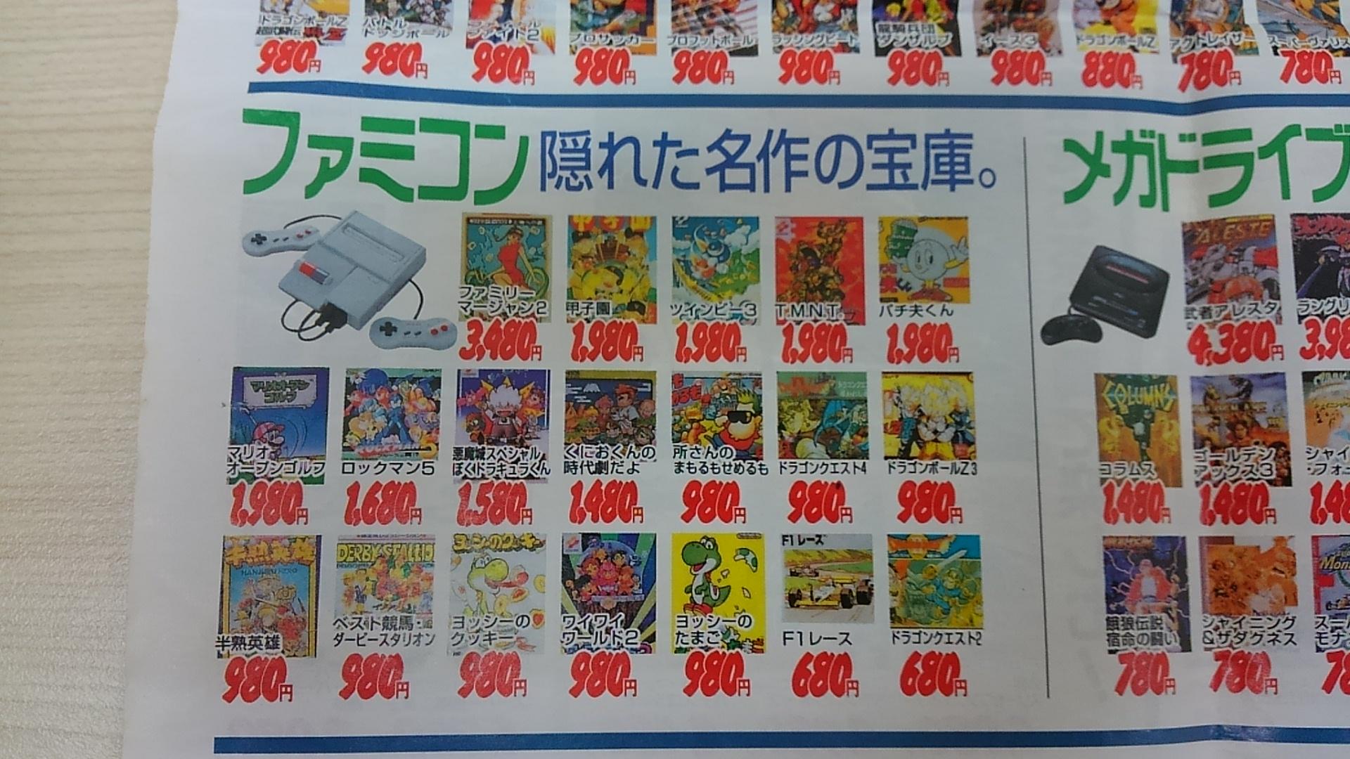 rinkaku kamekura12 - 超特価980円、ゲームの大安売りってなくなったよね