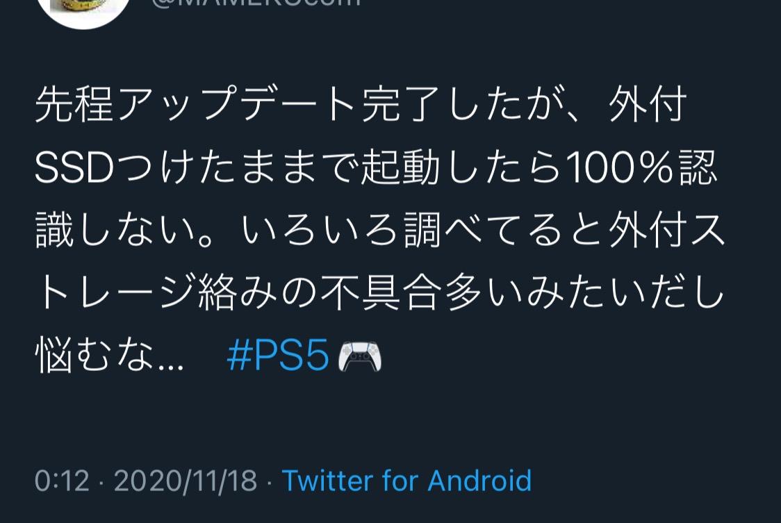 不具合 Ps5
